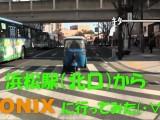 浜松駅からSONIXに行ってみた