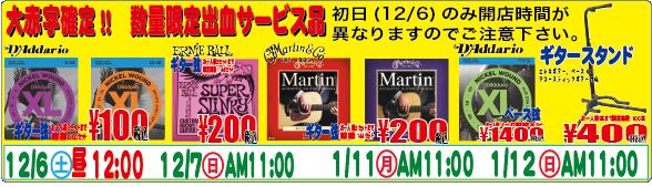 ダダリオギターセット弦が100円