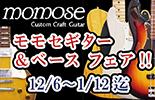 momoseギター&ベースフェア