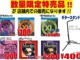 数量限定ダダリオギター弦¥100