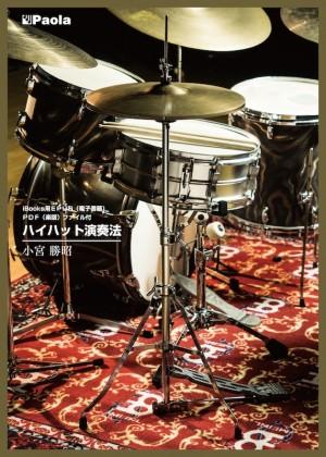 4/5(日)、ドラムマガジン元編集長、小宮勝昭ハイハットセミナー ソニックスで開催!!
