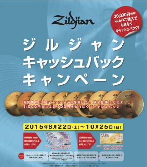zildjian_cashback2015