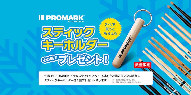 PROMARKキーホルダーCAM_POP2016【入稿用】