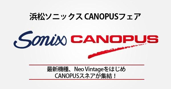 sonix-canopus