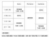 社員研修臨時休業案内2018-001
