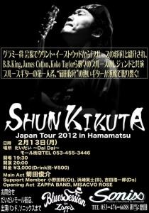 菊田俊介ジャパンツアー2012浜松