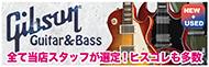 ギブソン エレキギター