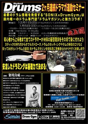 浜松 静岡 ドラム ソニックス ドラムジム セミナー 教室