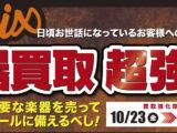 浜松 楽器店 ソニックス 楽器買取 キャンペーン 静岡県 愛知県