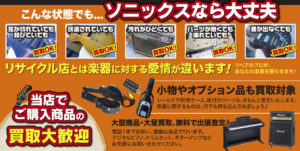 浜松 楽器店 ソニックス 楽器買取 高価買取 キャンペーン 静岡県 遠州 愛知県 豊橋市 ギター ドラム アコースティックギター