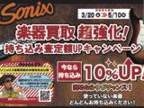 静岡県 西部 浜松 楽器 買取 高価買取
