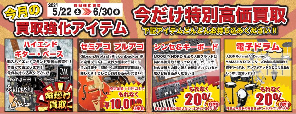 静岡県 西部 浜松 楽器 買取 高価