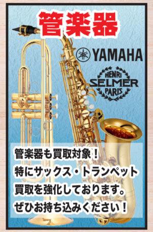 静岡県 西部 浜松 楽器 買取 高価 下取 ギター ドラム キーボード サックス トランぺット
