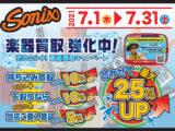 静岡県 西部 浜松 楽器 買取 高価 下取 ギター ドラム キーボード
