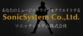 ソニックシステム