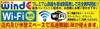 無線LAN無料開放