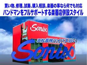 高林SONIX