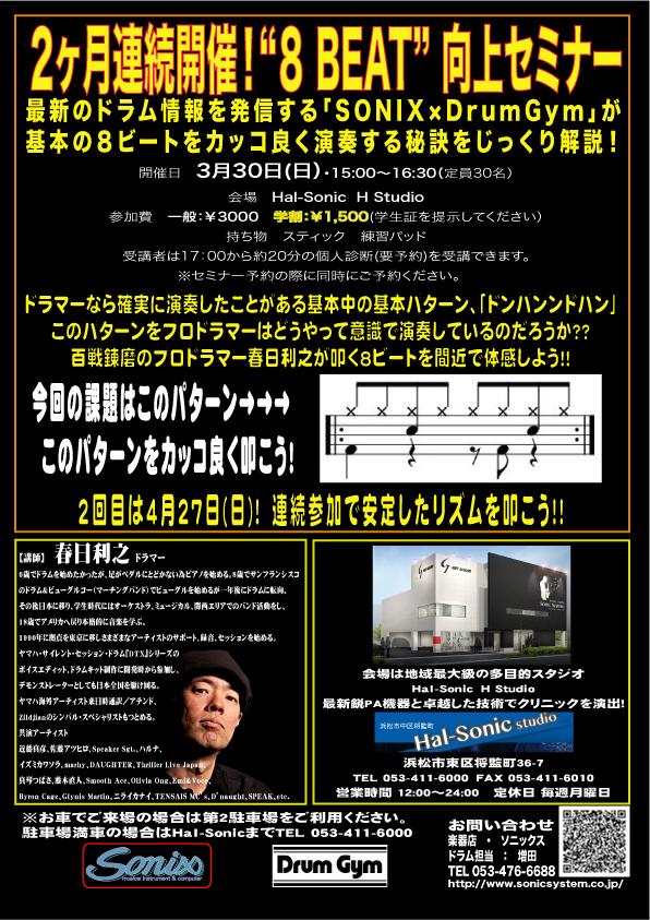 春日2014-8beat