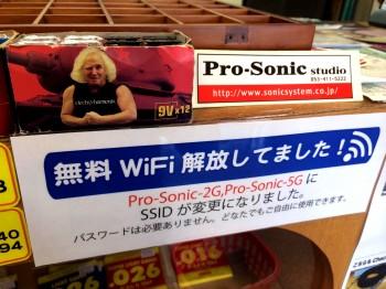 無料Wi-Fi開放してました
